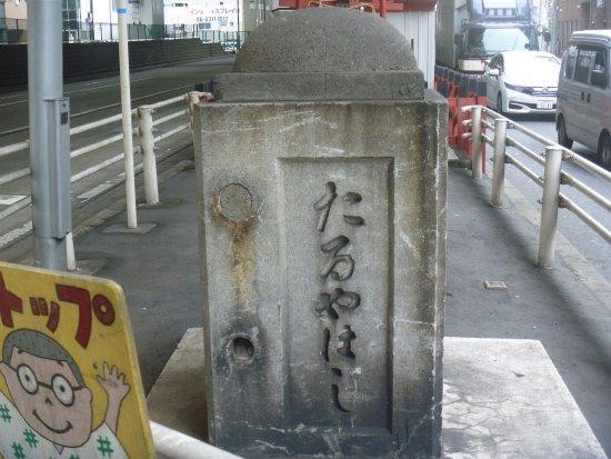 樽谷橋 親柱碑