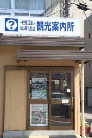 Suwa Tourist Information Center