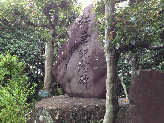 Nobeoka, Japón: 行幸記念碑