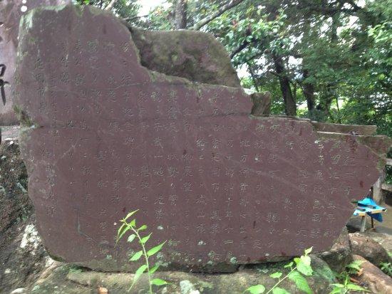 Nobeoka, Japón: 割れてしまった石碑