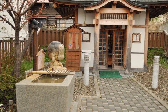 Ashiyu Pocket Park, Yakushi no Yu