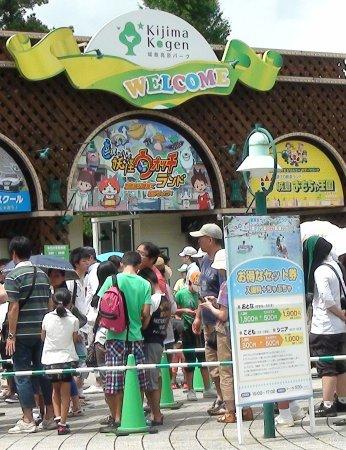 Kijima Kogen Park: Eingang, Preisinformation