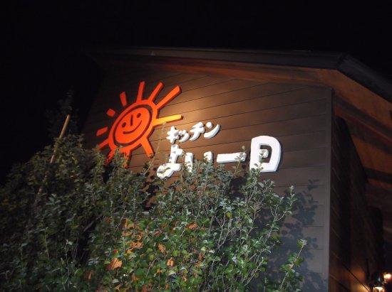 Kasuga, Япония: ライトアップされた看板
