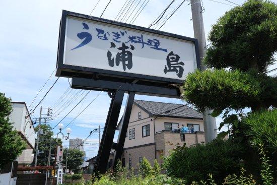 Moriya, Japan: ココスの脇の小さい道を行ったところに看板があります。