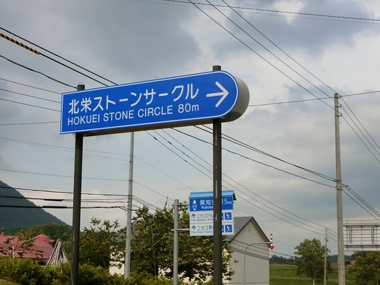 Soga Hokuei Stone Circle