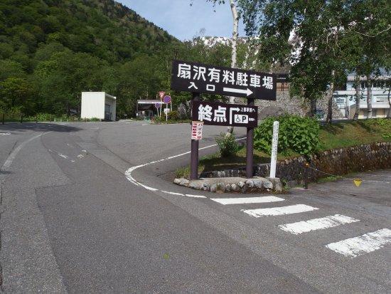 Ogisawa Visitor Information Center