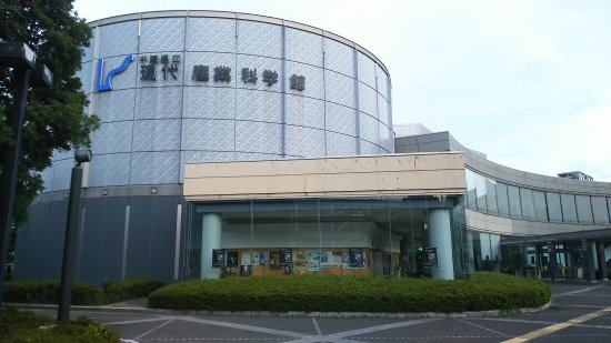 ‪Chiba Museum of Science and Industry‬