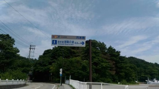Shiosai no Michi: 潮騒の道