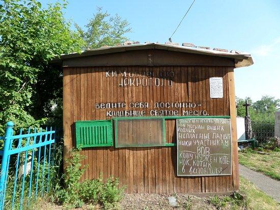 Некрополь Культурно-Исторический Музей