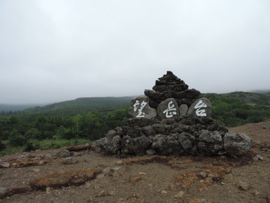 Tokachidake Bogakudai Observation Tower: ここでUターンしました 5分もかかりません