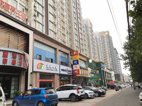 Xinmi, Kina: 出飯店大門往右走大約15分鐘,就接近市中心。