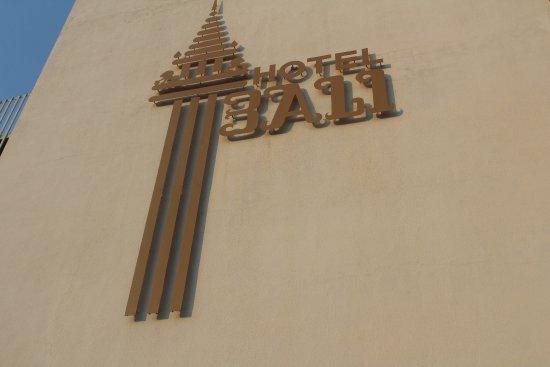 MedPlaya Hotel Bali Photo