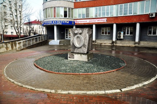 Monument to the Letter Ö
