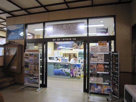 Hiraizumi Station Tourist Information Center