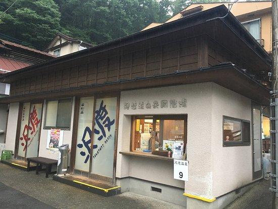 Sawatari Onsen