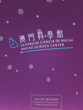 Macao Science Center: 3D天文館