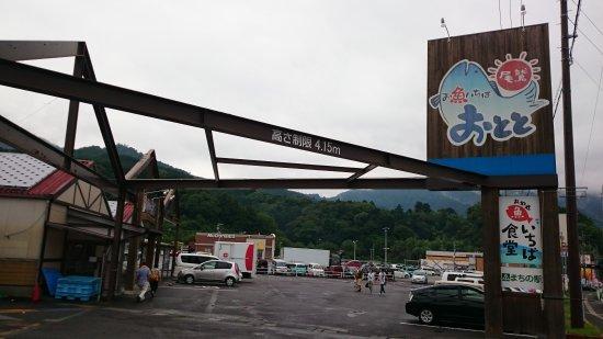Owase, Japan: おととの物販部分を撮影したものです。