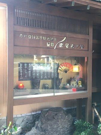 Inatori Akao Hotel: photo3.jpg
