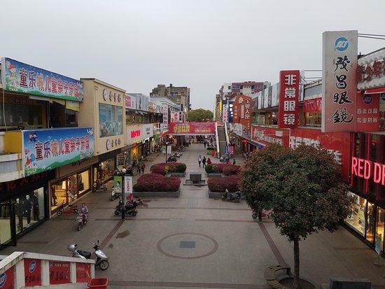 Yizheng, China: 儀征古樓步行街-中間商場