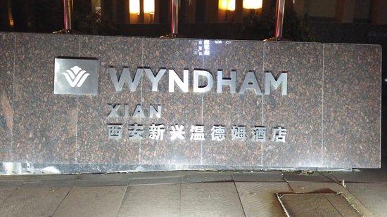 Wyndham Xian: Entrada a la torre desde la calle