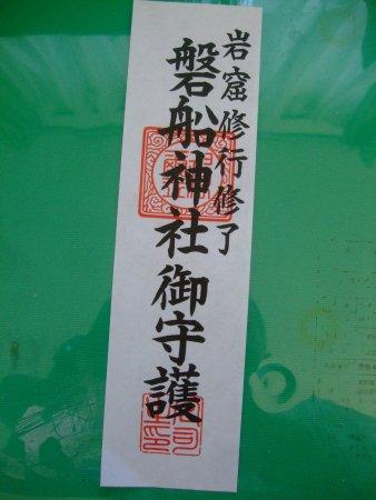 Katano, Japon : 磐船神社お札