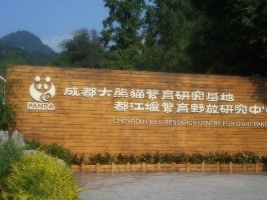 Panda Valley: Park Sign