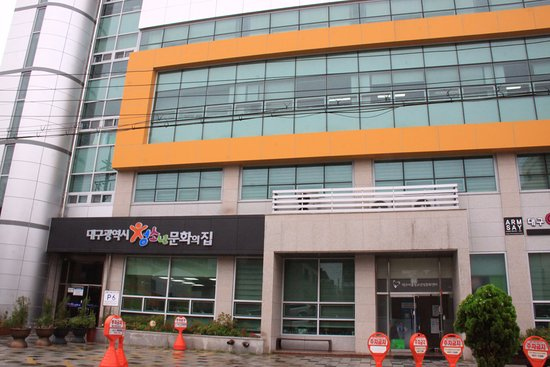 Daegu House of Youth Culture