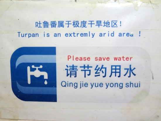 Turpan, China: Useful warning of saving water in the bathroom