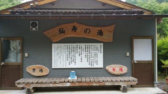 Ramune Onsen Senju no Sato Onsen