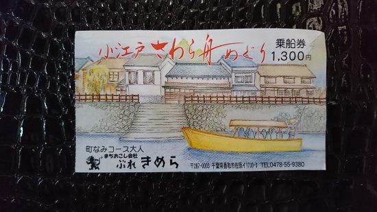 Katori, اليابان: TA_IMG_20170803_070741_large.jpg
