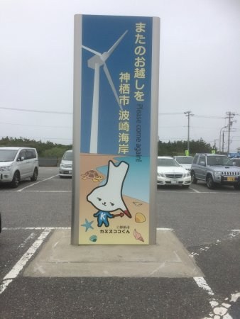 Hasaki Beach: こんな感じです
