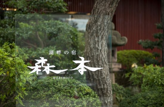 Kohan no Yado Morimoto