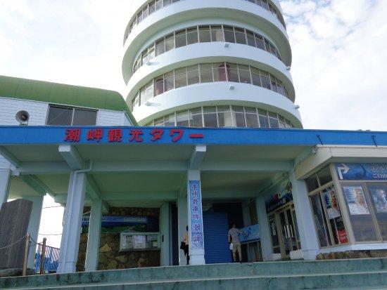 Cape Shionomisaki: 観光タワー