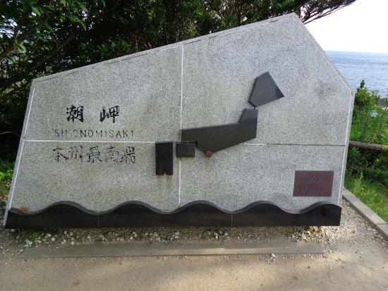 Cape Shionomisaki: 本州最南端の碑