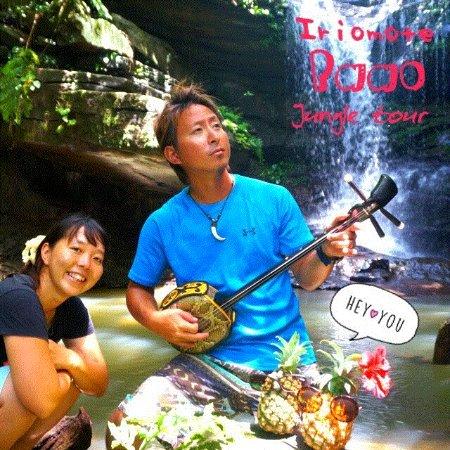 Iriomote Jungle Tour PaaO