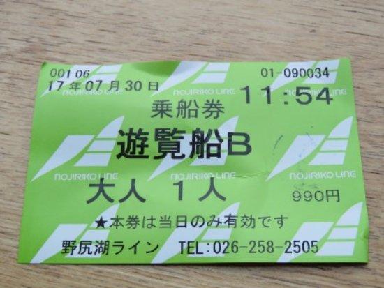 Shinano-machi, Jepang: JAFの優待特典で1割引