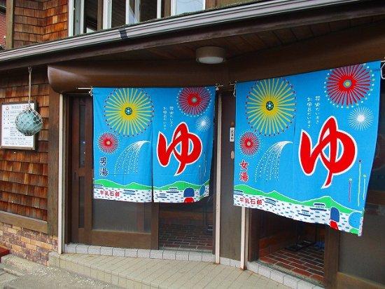 Katsuura Onsen : はまゆ入口