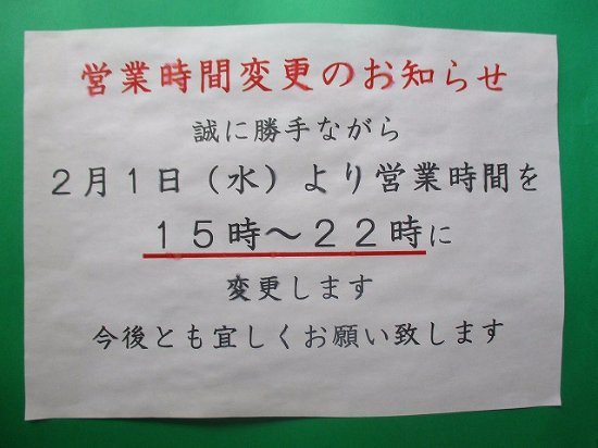 Katsuura Onsen : 営業時間変更