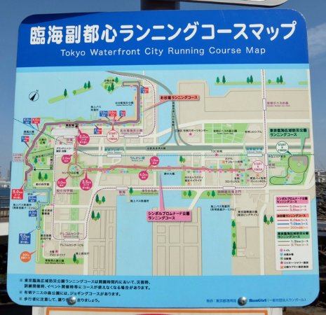 Odaiba Kaihin Koen (Odaiba Seaside Park) : ランニングコースの地図