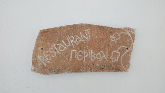 Kardiani, Greece: Περιβόλι restaurant Perivoli