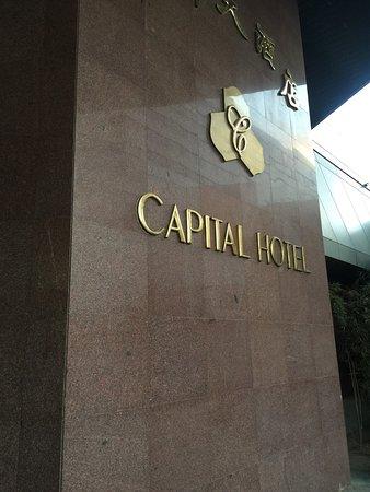 Capital Hotel Beijing: photo2.jpg