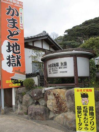 Kamado Jigoku - 벳푸 - Kamado Jigoku의 리뷰 - 트립어드바이저