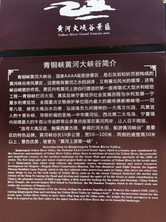 Qingtongxia, Cina: photo0.jpg
