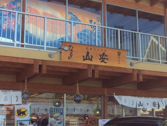Himono no Yamayasu Nebukawa