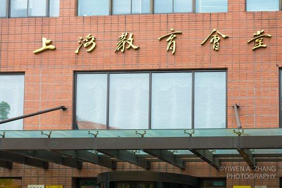 Shanghai Education Hall