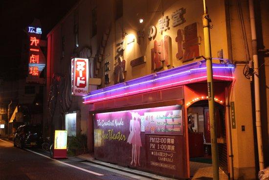 Hiroshima Daiichi Theater