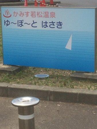 Yuport Hasaki: 温泉です