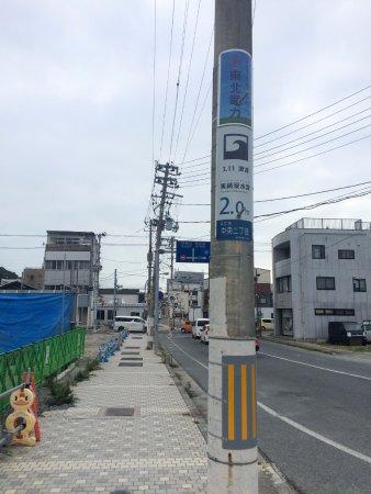 Ishinomaki, Japon : 311津波最高到達点
