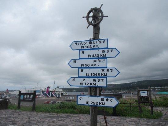 利尻富士町 旅行写真・画像 - トリップアドバイザー