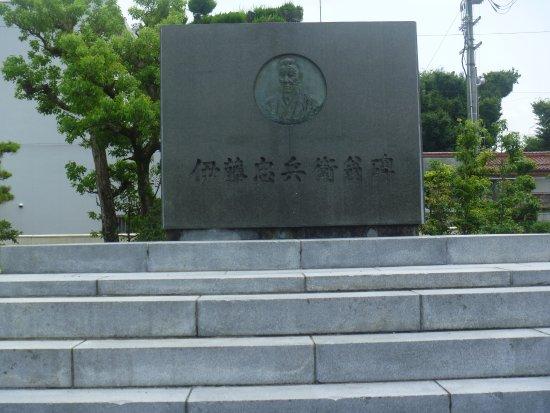 Ito Chubei Monument